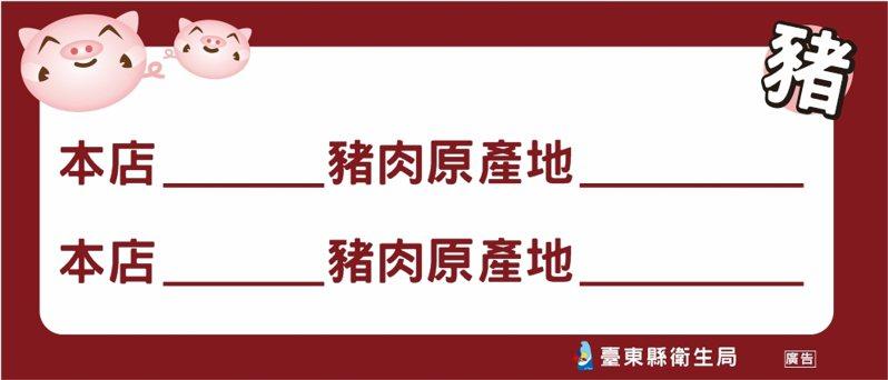 台東縣衛生局提供產地來源貼紙,供業者自清,也讓消費者辨別業者是否使用萊豬。圖/衛生局提供