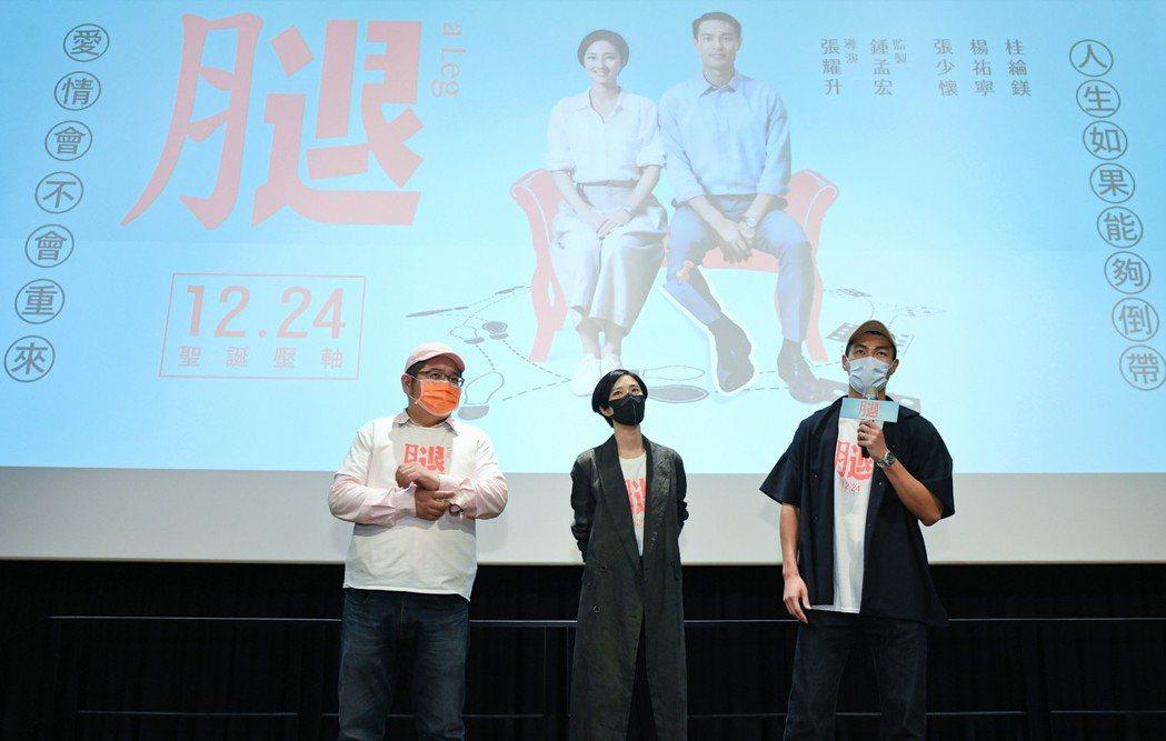 左起導演張耀升、桂綸鎂、楊祐寧出席「腿」映後活動,吸引大批粉絲朝聖。圖/甲上提供