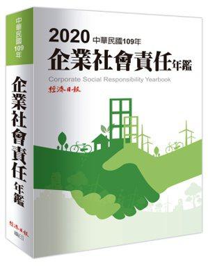 2020企業社會責任年鑑