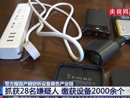 警方在深圳摧毀一條生產銷售定位、竊聽、偷拍設備的網絡黑色產業鏈,拘捕28人,繳獲2000多個設備。圖/取自央視網