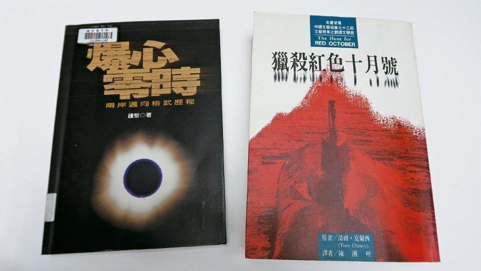 《爆心零時:兩岸邁向核武歷程》、《獵殺紅色十月號》分別由麥田及星光出版。 圖/國家圖書館提供