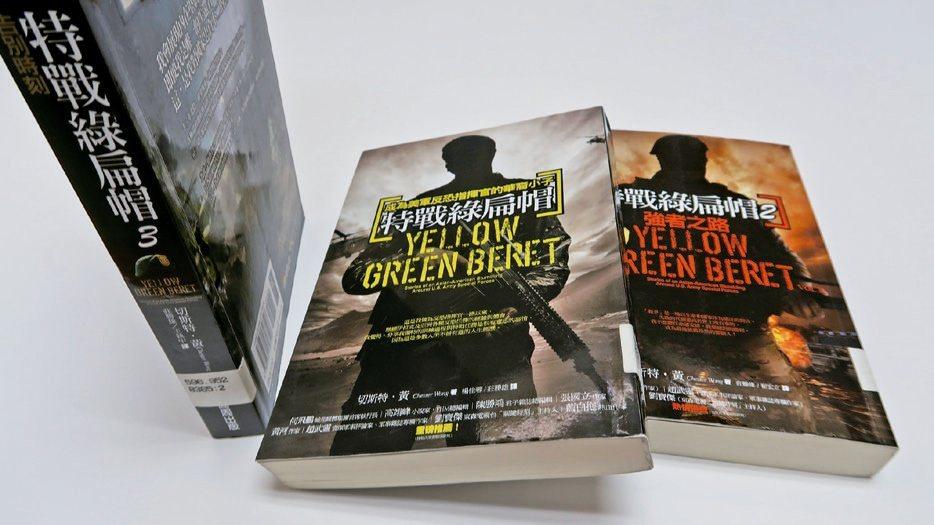 余靖以切斯特.黃(Chester Wong)為筆名所著之《特戰綠扁帽》。 圖/國家圖書館提供