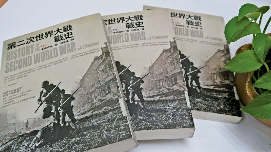 鈕先鍾(1913-2004)譯作《第二次世界大戰戰史》(上、中、下),2008年由麥田出版。 圖/國家圖書館提供