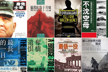 假使你希望和平,就應了解戰爭:走過60年歷史的台灣軍事出版