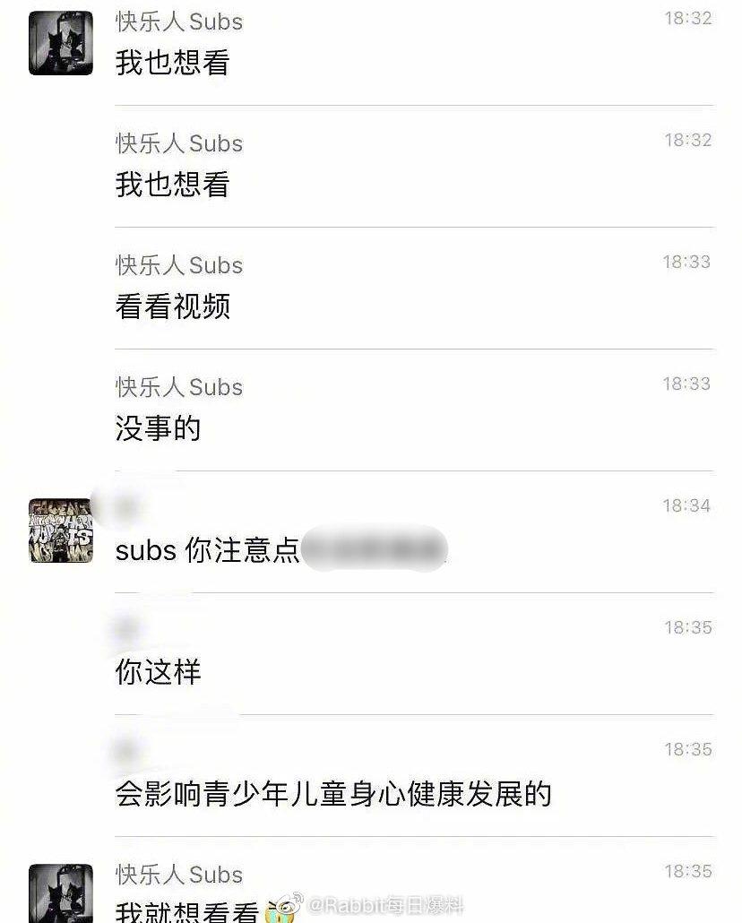subs在群組內稱想看女歌手遭外流的私密片。圖/擷自微博