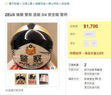 有網友貼出網購警察字樣安全帽的貼圖。圖擷自「爆廢公社公開版」