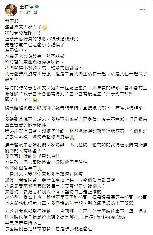 「亞歷媽」王君萍曝確診心情。圖/擷自王君萍臉書