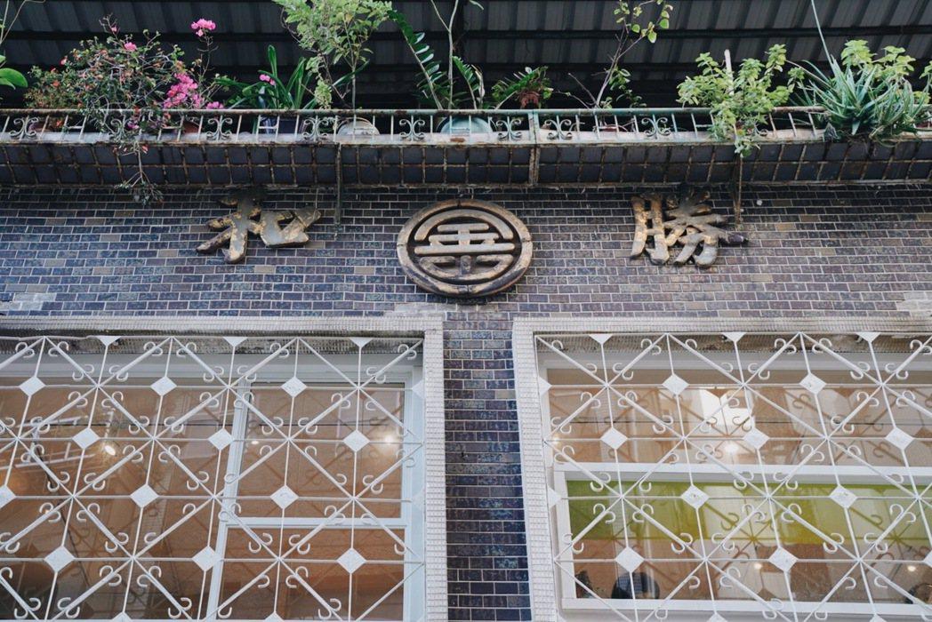 二樓外牆保留金山牌勝和紙業舊址標誌與鐵花窗。 圖/沈佩臻攝影