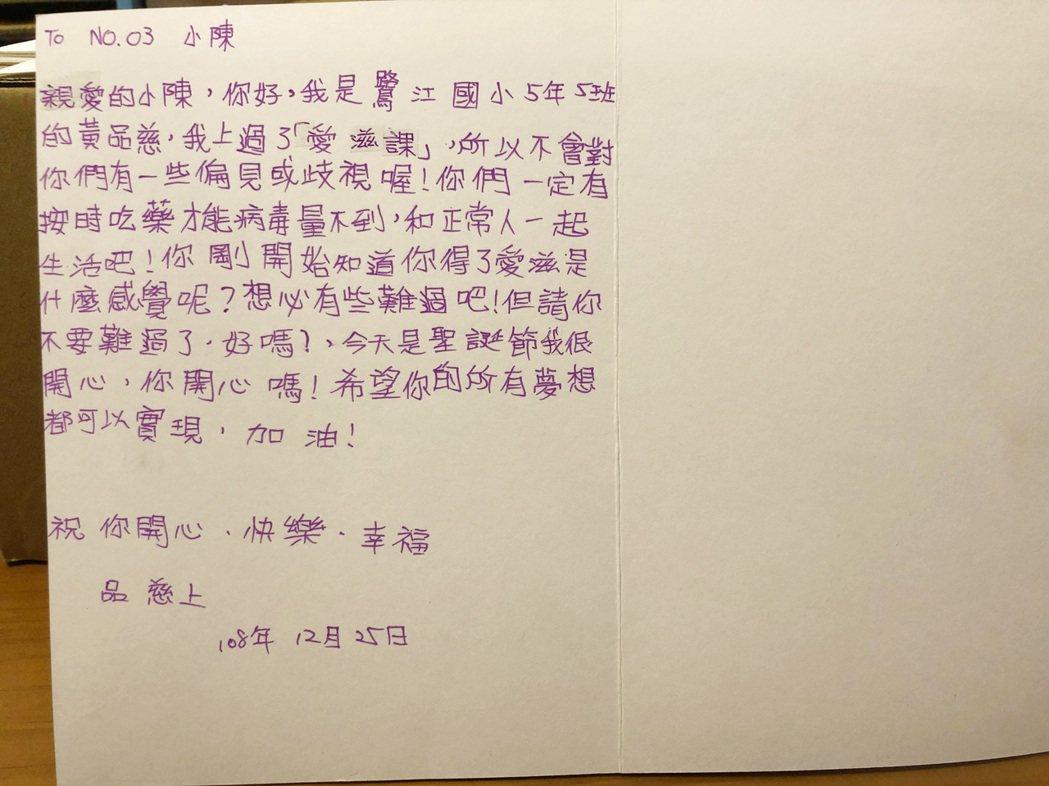 鷺江國小五年級學生寫給藝術家愛滋感染者小陳的祝福。 圖/露德協會提供