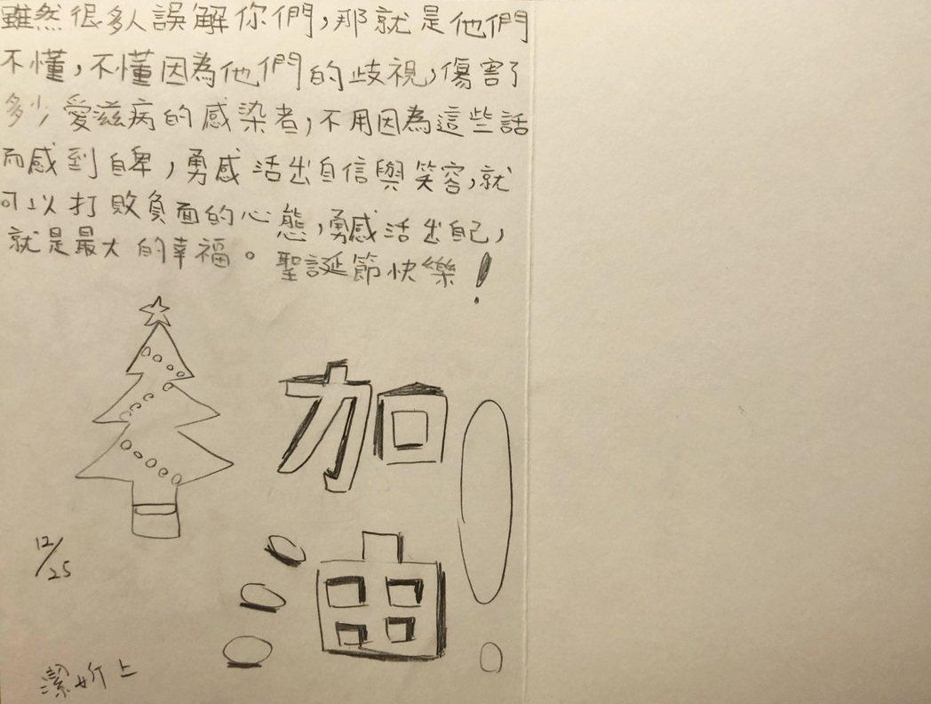 鷺江國小五年級學生寫給愛滋感染者們鼓勵的話語。 圖/露德協會提供