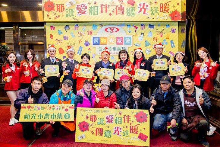 新光金控號召子公司及新光人壽慈善基金會共同舉辦「耶誕愛相伴 傳遞光送暖」活動,與...