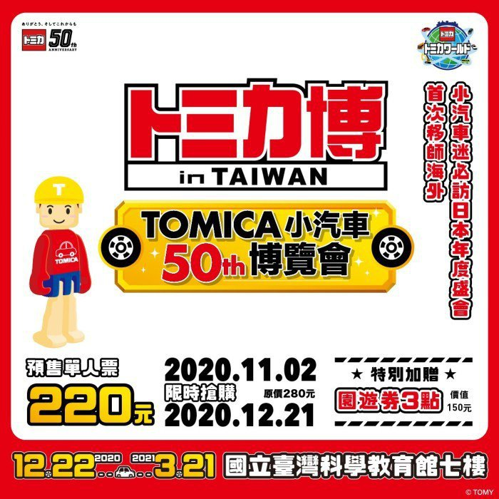 TOMICA小汽車50週年博覽會。 圖/KKday