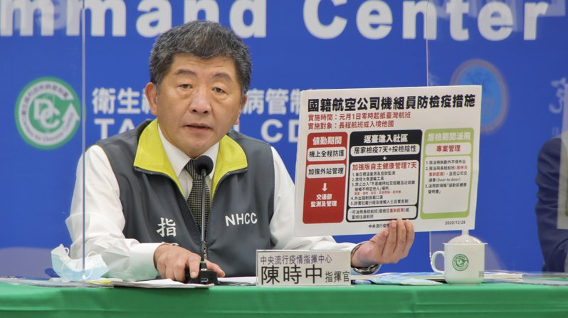 指揮中心指揮官陳時中昨宣布,新增八例境外移入個案,其中三例為前晚自英返國的華航班機乘客。圖/指揮中心提供