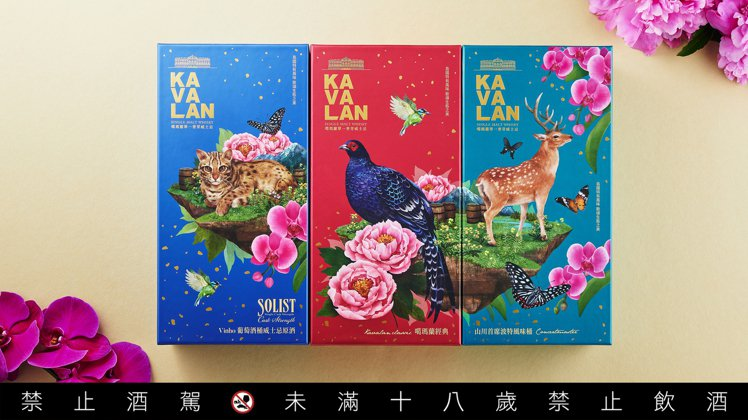 金車噶瑪蘭推出三款歌頌臺灣生態之美的新春限定禮盒,「噶瑪蘭經典獨奏Vinho葡萄...