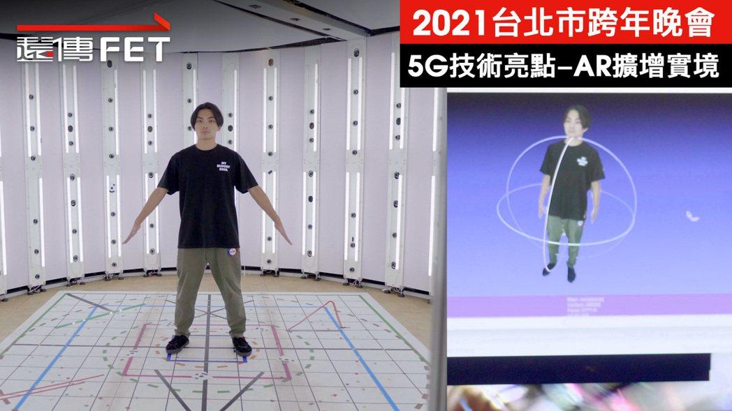 遠傳秀5G應用,透過AR擴增實境運用,讓蕭秉治與巨大吉祥物動感熱舞。圖/遠傳電信...