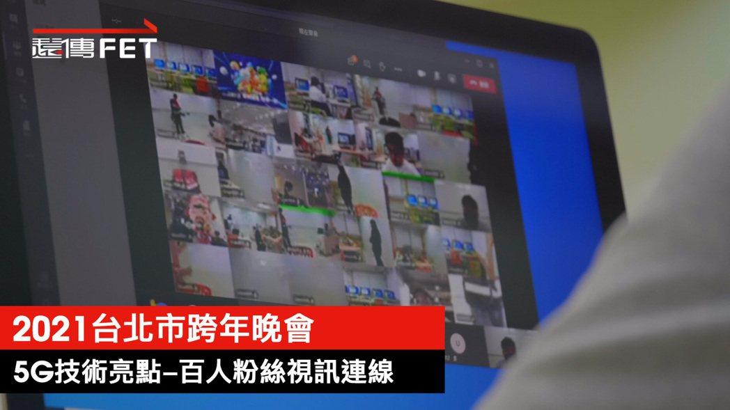 遠傳秀5G應用,將在台北跨年晚會上,百人粉絲視訊同步,和蕭敬騰連線同台共演。圖/...