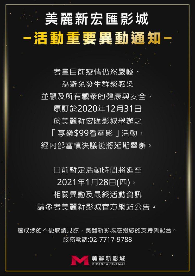 美麗新宏匯影城慶開幕99元電影票活動將延期推出。圖/宏匯廣場提供