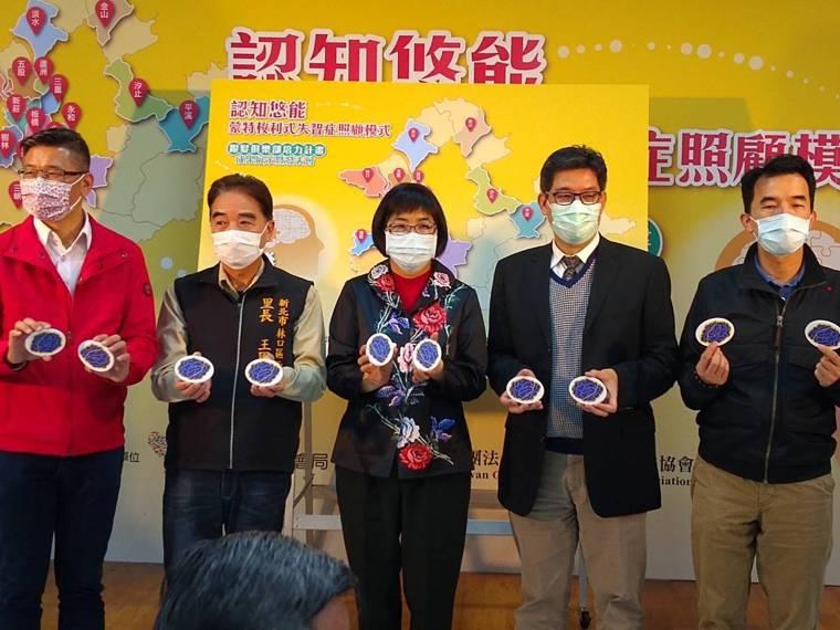 圖中為新北市社會局長張錦麗,右二為台灣認知功能促進協會理事長、亞東神經醫學部失智...