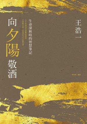 書名:向夕陽敬酒:生命深秋時的智慧筆記作者: 王浩一 出版社:有鹿文化...