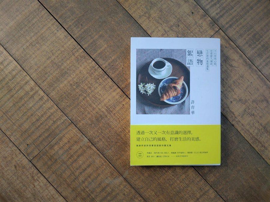 《戀物絮語:不只怦然心動,更要歷久彌新,生活裡的風格選集》 圖/Green Me...