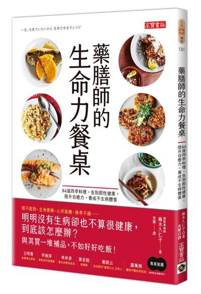.書名:藥膳師的生命力餐桌.作者:麻木久仁子.譯者:夜闌.出版社:高...