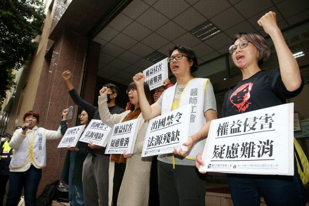 2020年2月,台北市醫師職業工會與台大醫院企業工會於疾管署陳情,表達對醫療人員出國禁令的疑慮。 圖/聯合報系資料照