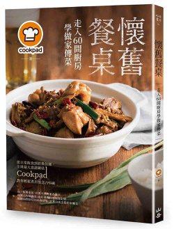 《懷舊餐桌!走入60間廚房學做家傳菜》 圖/山岳文化提供