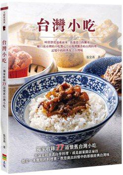 《台灣小吃》 圖/上優文化提供