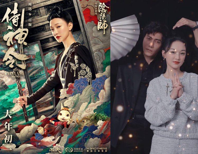 周迅演出「侍神令」,和陳坤合體。圖/摘自微博