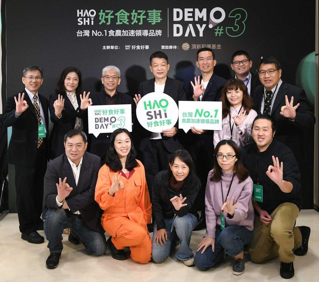 好食好事第3屆Demo Day共有10組以食農科技、食農生技、創新飲食與永續食農...