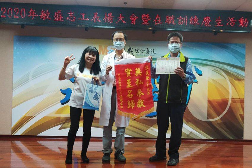 院長劉宜廉(中)感謝敏盛醫療體系副執行長張長榮(右)帶領敏盛志工隊,表現傑出。 ...