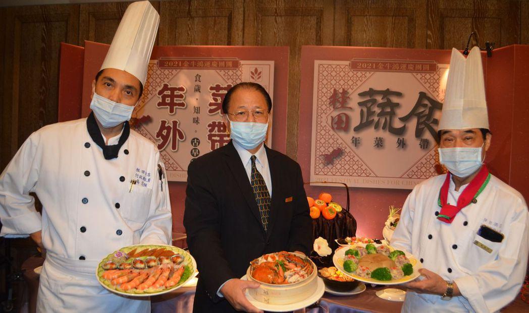 張煜焜總經理與兩位主廚展示「食歲‧知味」古早味年菜。  陳慧明/攝影