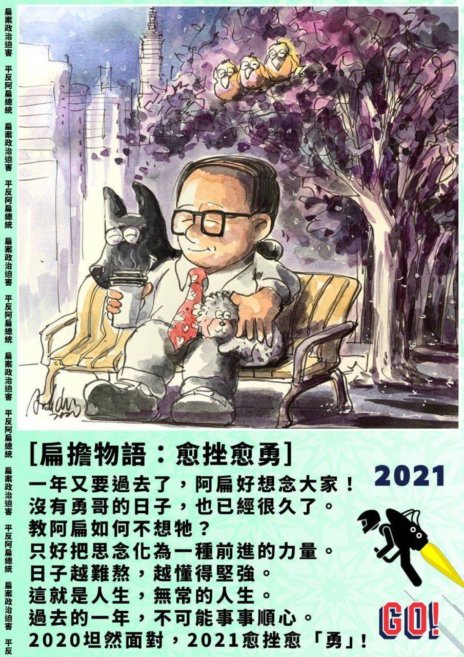 前總統陳水扁今天在「扁擔物語」展望2021年,強調「愈挫愈『勇』」。圖/翻攝陳水...