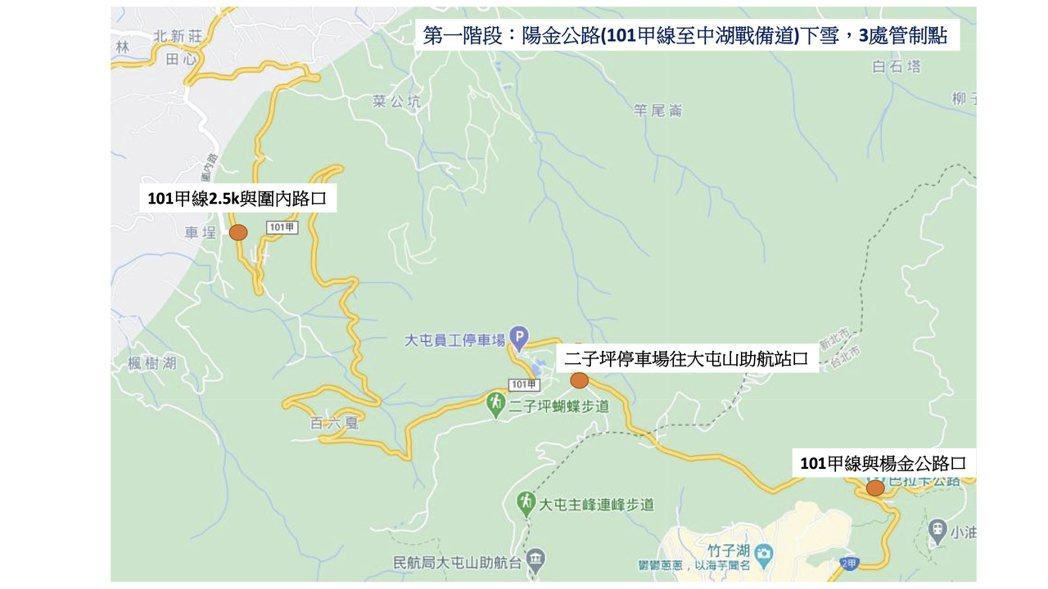 陽明山區第一階段管制範圍。圖/台北市警局提供