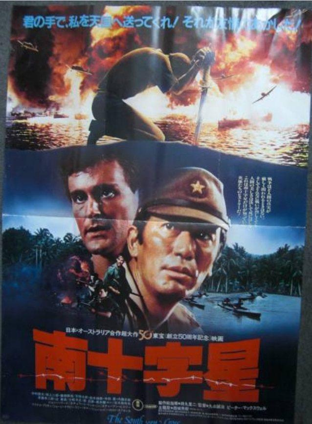 從日版海報可以發現此片正是後來曾在台短暫上映的「軍魂」。圖/摘自auctions...