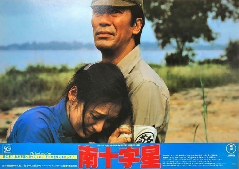 日版「軍魂」中胡因夢(左)與中村敦夫有對手戲。圖/摘自auctions.yaho...