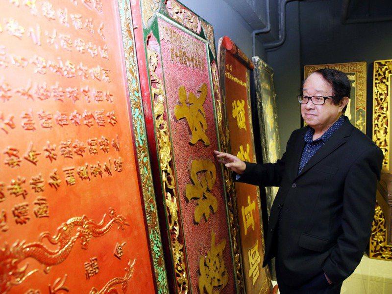 潘思源收藏了很有歷史意義的清朝木匾。記者邱德祥/攝影
