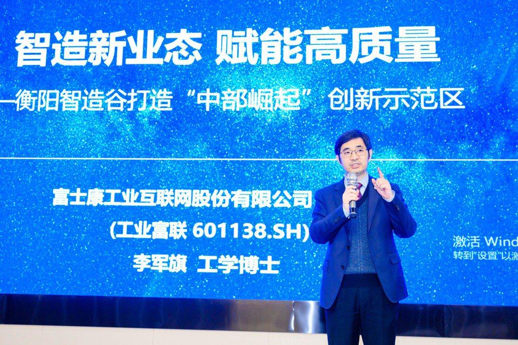 工業富聯董事長李軍旗博士發表開幕演說。 圖/工業富聯提供