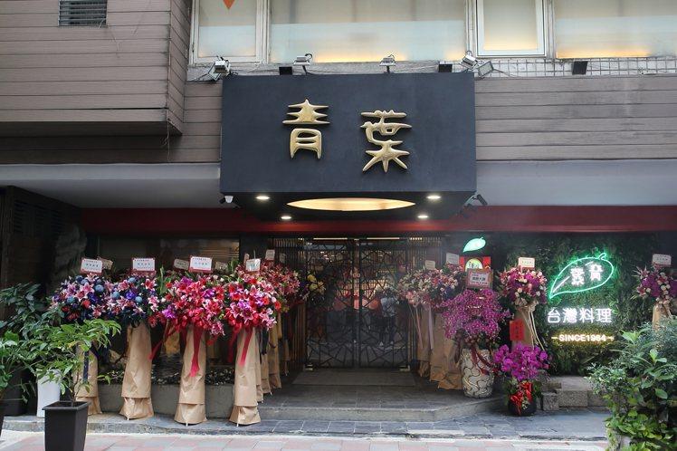經過短暫休息,青葉已於12月30日重新開幕。記者陳睿中/攝影