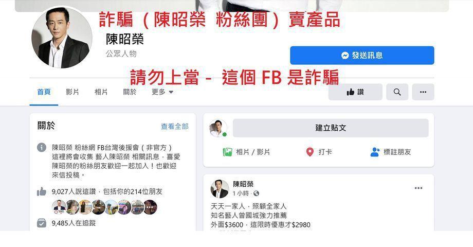 陳昭榮臉書遭人冒用並盜用肖像權。圖/摘自臉書