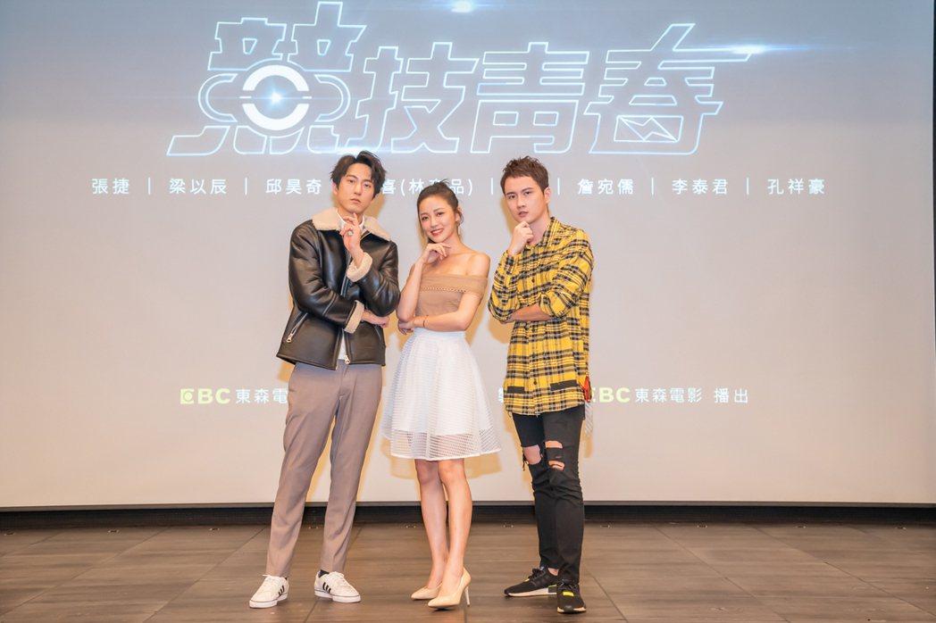 張捷(右起)、梁以辰、邱昊奇出席「競技青春」校園試映會。圖/東森提供
