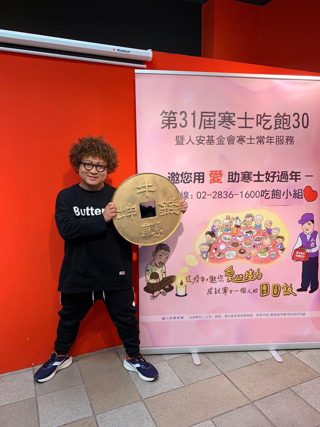 納豆今出席「牛轉乾坤」公益活動。圖/人安基金會提供