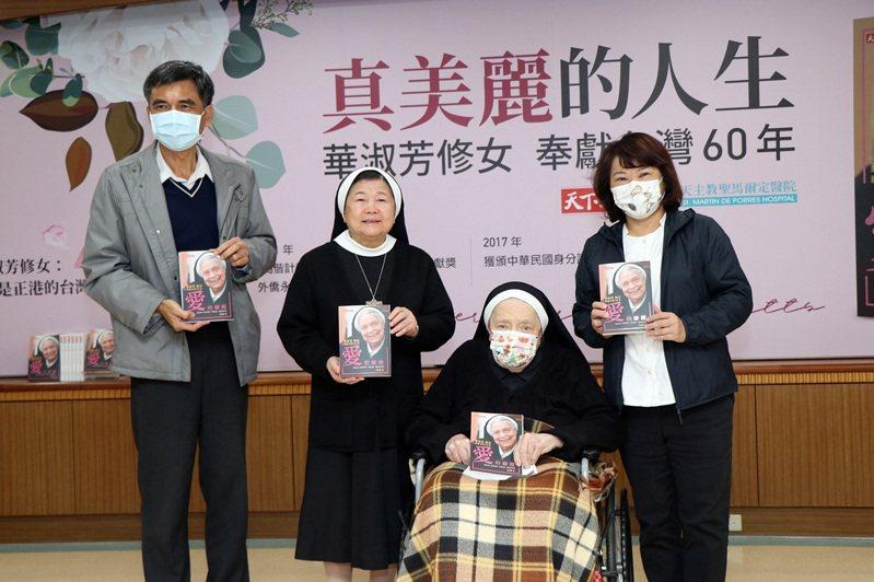 嘉義市聖馬爾定醫院昨天舉辦記載華淑芳故事的新書發表會,華淑芳(右二)坐輪椅出席,市長黃敏惠(右一)也來道賀。圖/嘉義市府提供
