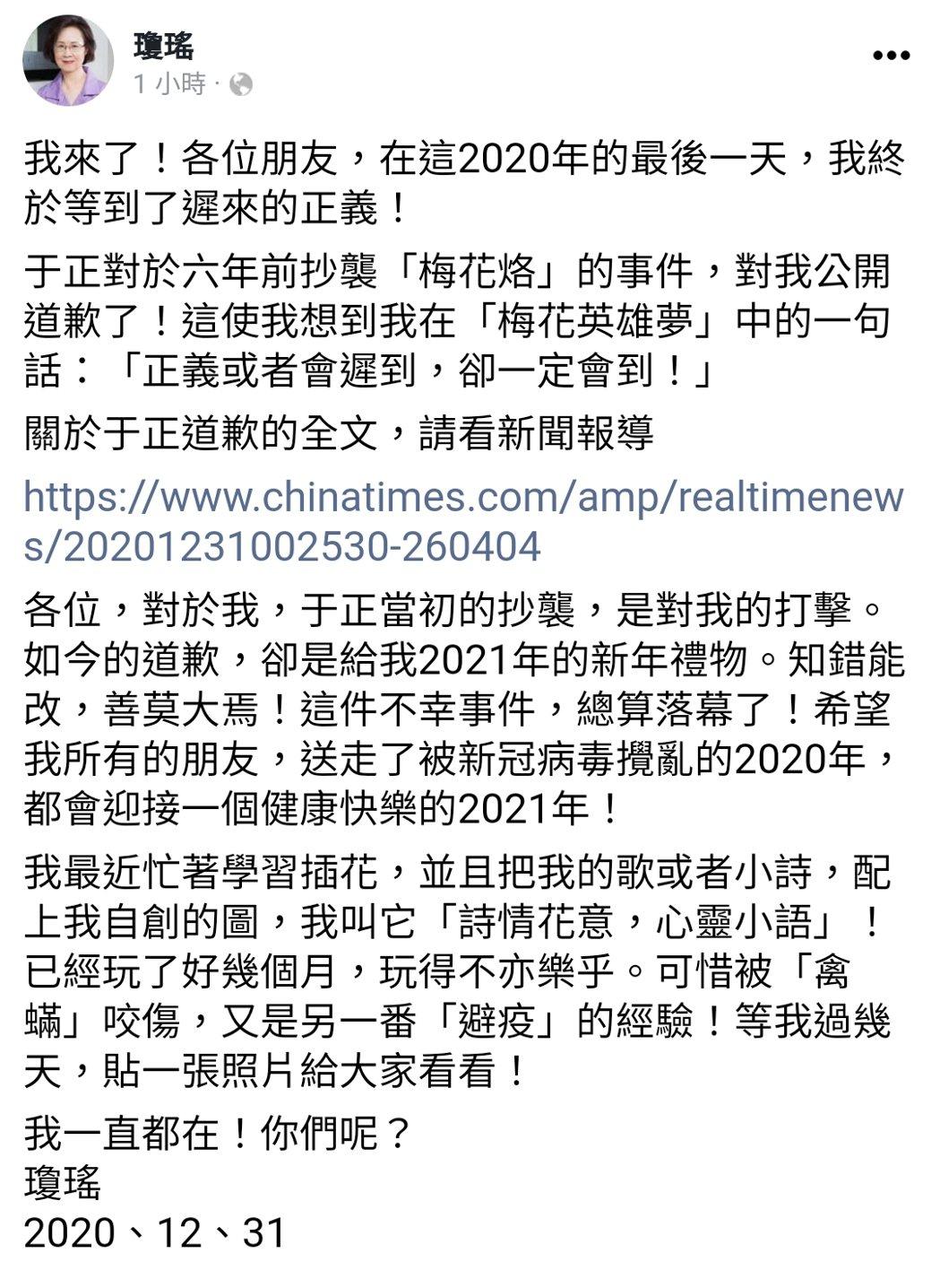 瓊瑤回應于正的道歉。 圖/擷自臉書