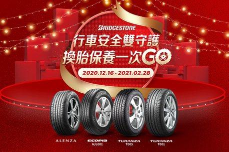 購買指定輪胎就送機油2瓶!普利司通輪胎新優惠開跑