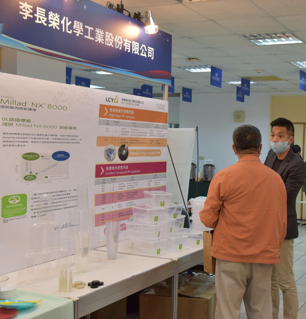 美利肯NX8000添加劑與李長榮化工PP材料,在「2020塑膠產業創新論壇-焦點...