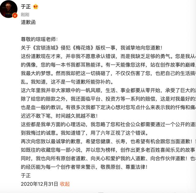 大陸製作人于正31日終於為侵權一事,向瓊瑤公開道歉。(取自于正微博)