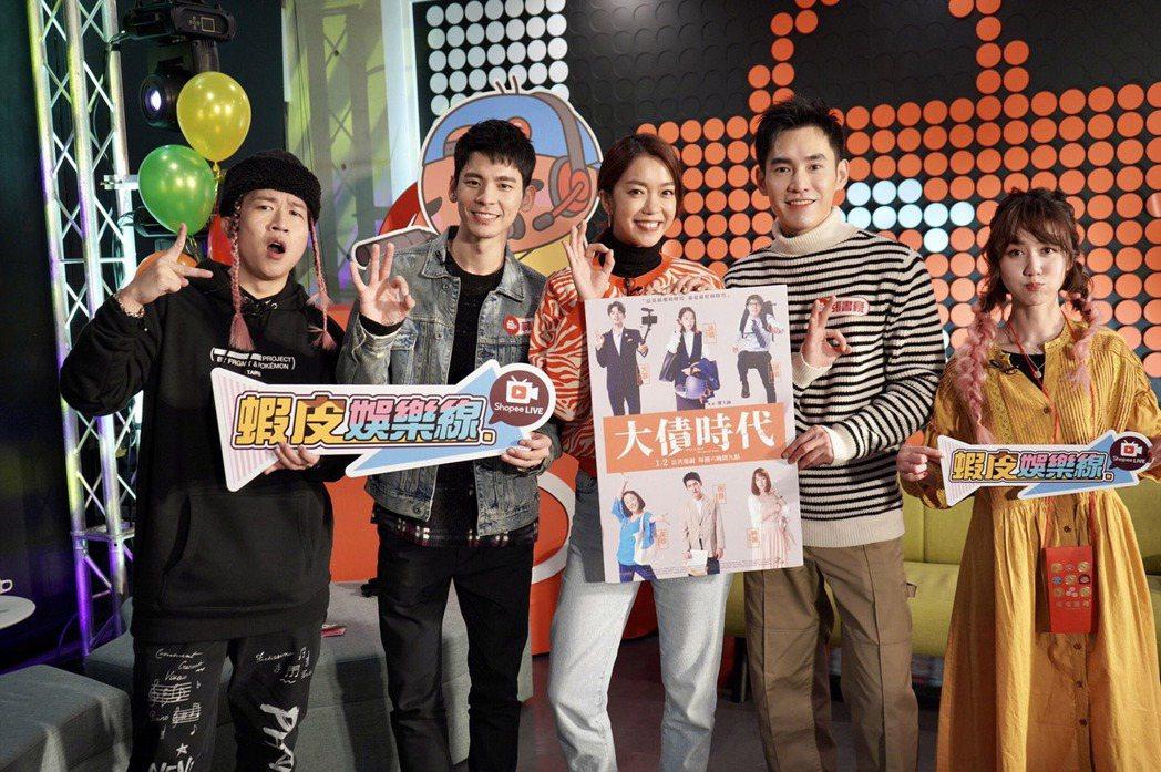 「大債時代」演員林柏宏(左起)、李霈瑜(大霈)、張書豪上「蝦皮娛樂線」宣傳。蝦皮