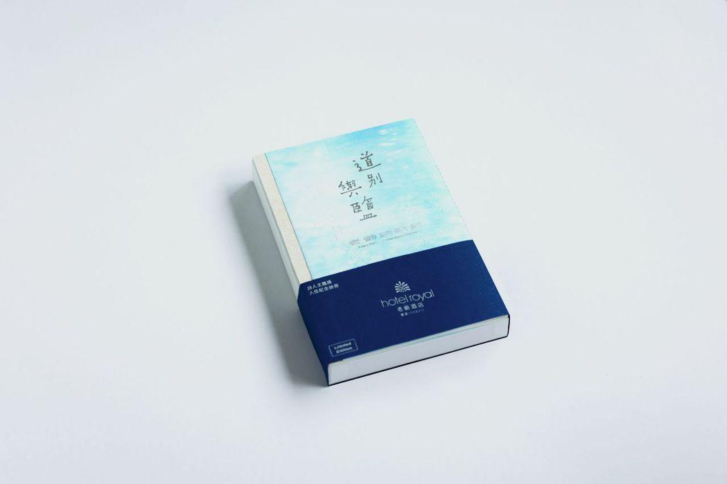 預訂老爺詩歌節「詩人之房」,入住每房可獲得乙份獨家限量詩冊禮盒。圖/礁溪老爺提供