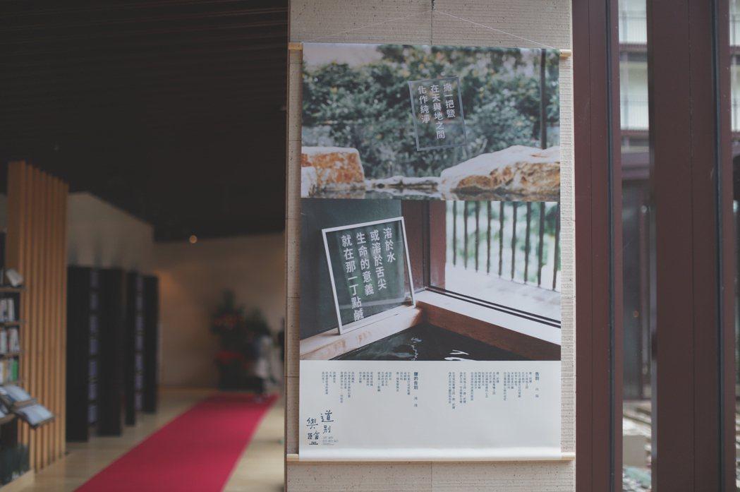 「道別與鹽」意象詩展即日起展於礁溪老爺,同住客可閱歷道別2020的詩意廊道。圖/...